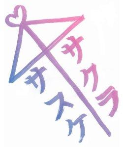 sasusaku-destiny-love