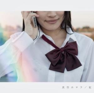 shinku_horou___niji__