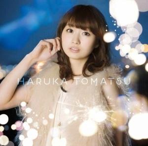 Haruka Tomatsu-courage